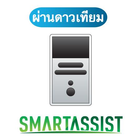 SMARTASSIST-Remote